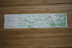 八十年代 梅岭旅游 游览券 门票门券入场券参观券