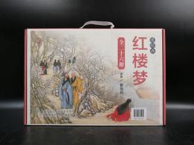 特惠|  红楼梦(套装共26册)---中国连环画经典故事系列收藏版硬盒装