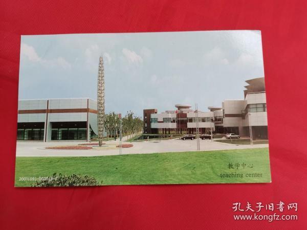 明信片-教学中心