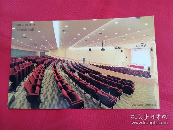 明信片-600人报告厅
