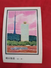 明信片:晴川饭店