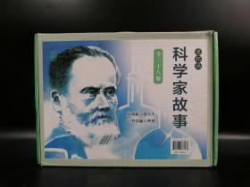 特惠|  中国连环画经典故事系列收藏版硬盒装——科学家故事(连环画 套装共38册)