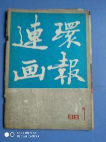 连环画报1988年第1期