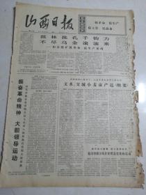 山西日报1974年8月5日(4开4版)(本报有破损)阳泉煤矿抓革命促生产见闻;临汾铁路分局开展群众性歌咏活动