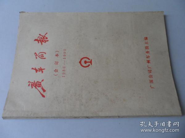 广车简报合订本(1986-1990)油印,少见
