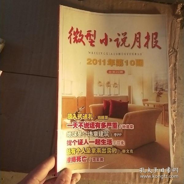微型小说月报 2011年第10期