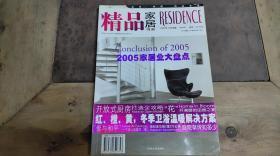 精品家居2005.12