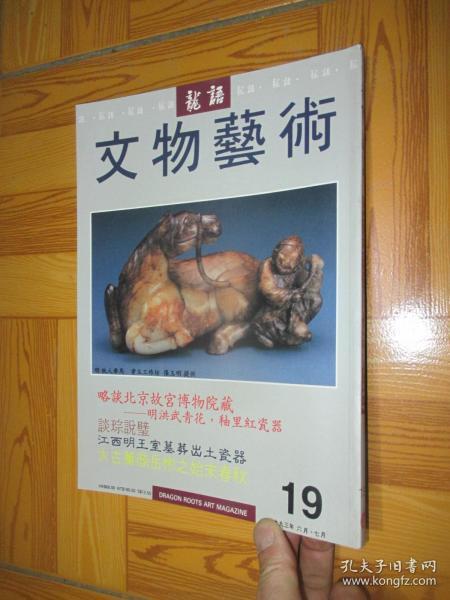 典藏艺术杂志 (1993年 1,2,3,4,5,6,7,8,9,10,11)  【11本合售】 大16开