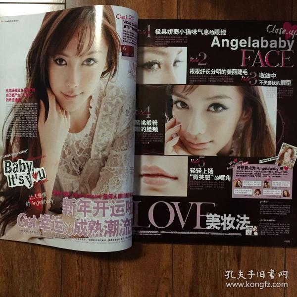 1.2杂志带Angelababy内页