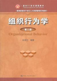 二手组织行为学 第三版 关培兰 9787300138206中国人民大学