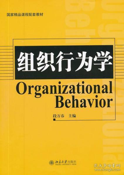 二手组织行为学 段万春  北京大学出版社 9787301203828