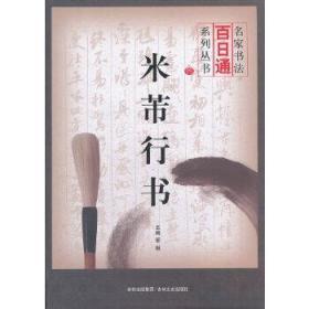 正版现货 名家书法百日通 米芾行书 季琳 吉林文史出版社 9787547206522 书籍 畅销书