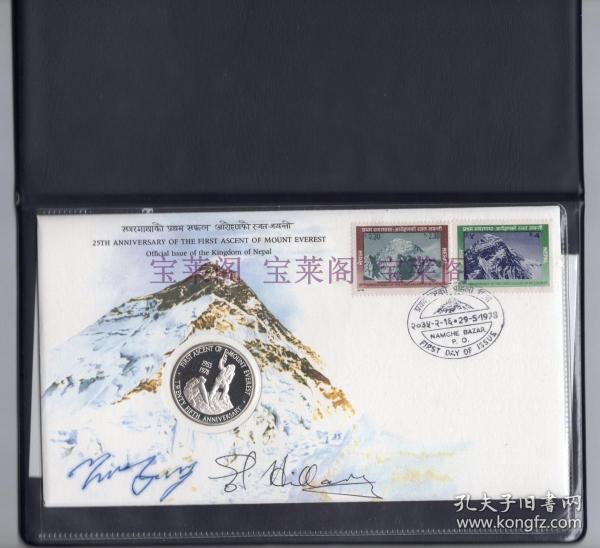 人类首次登顶珠峰25周年纪念日 两位主角 埃德蒙·希拉里 及 丹增·诺尔盖 联合亲笔签名首日封 尼泊尔政府官方发行纪念封含纪念币一套