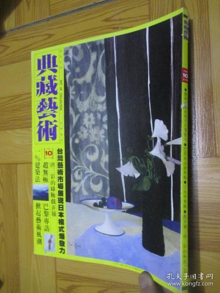 典藏艺术杂志 (1992-10)  【创刊号】   大16开