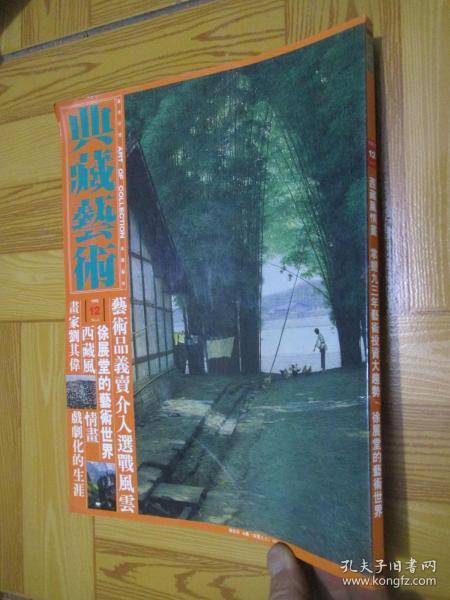 典藏艺术杂志 (1992-12)  【第三期】   大16开
