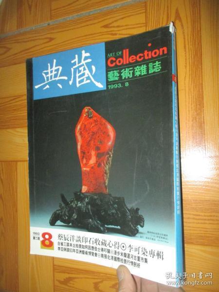 典藏艺术杂志 (1993-8)  【第十一期】   大16开