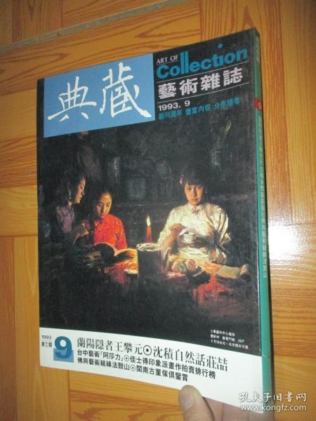 典藏艺术杂志 (1993-9)  【第十二期】   大16开