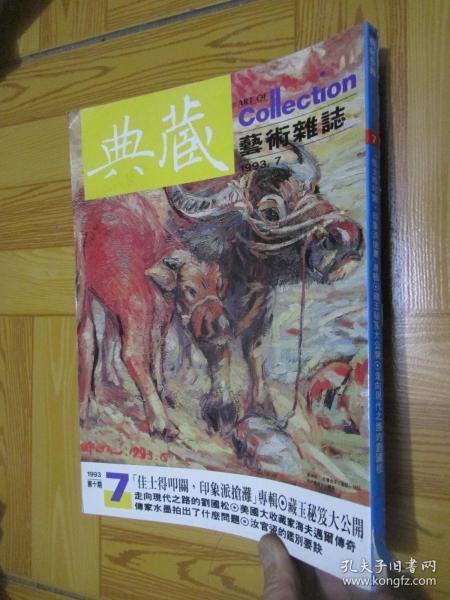 典藏艺术杂志 (1993-7)  【第十期】   大16开