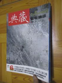 典藏艺术杂志 (1993-6)  【第九期】   大16开
