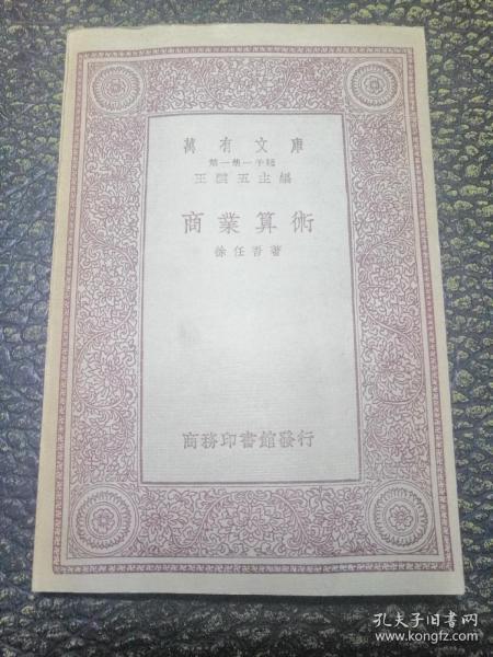 万有文库:商业算术(民国二十二年(1933年)