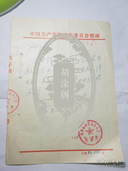 1980年陕西省委小灶上灶人员名单一组
