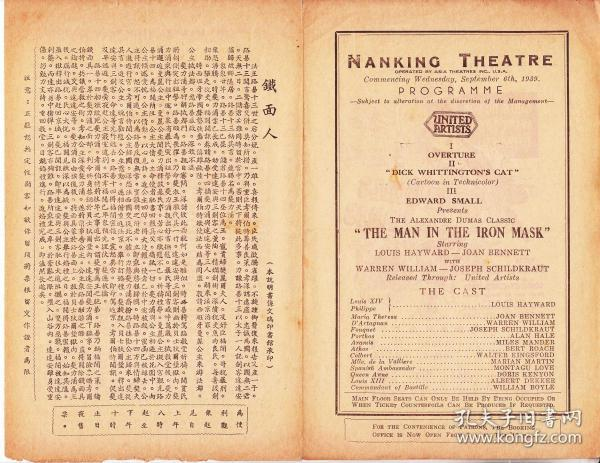 琼·贝内特/路易斯·海沃德主演     节目单:《铁面人( The Man in the Iron Mask )》【南京大戏院  大32开 4页】(3)