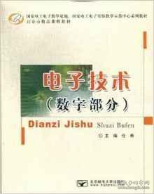 二手电子技术数字部分 任希 北京邮电大学出版社 9787563533268