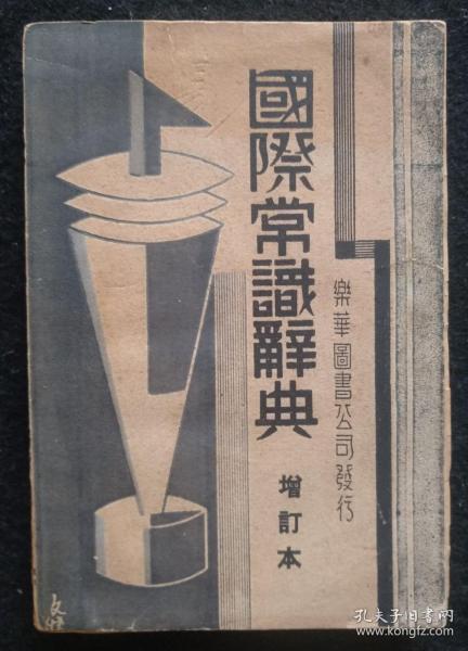 国际常识词典 增订本 民国24年版