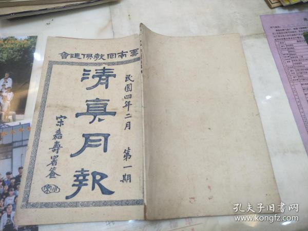云南回教俱进会;清真月报第一期创刊号