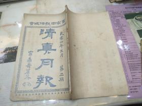 云南回教俱进会;清真月报第二期