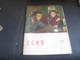 大众电影 1957年第23期