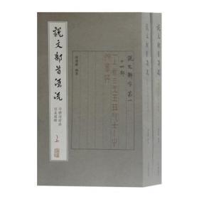 说文部首源流 字体演变与形义图释(16开平装 全二册)
