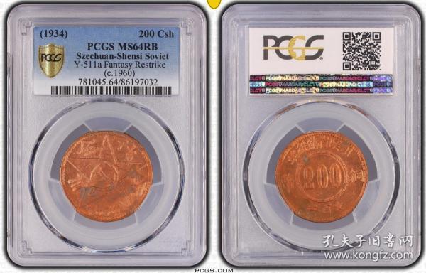 1934年川陕省苏维埃二百文铜币(PCGS MS64RB)