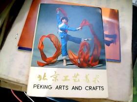 北京工艺美术明信片(全10张)