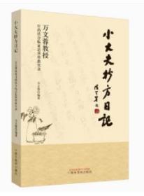 小大夫抄方日记 万文蓉教授针药结合临证思辨带教实录 9787513256421 中国中医药出版社