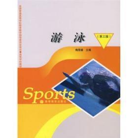二手游泳(第三版) 梅雪雄 高等教育出版社9787040217711