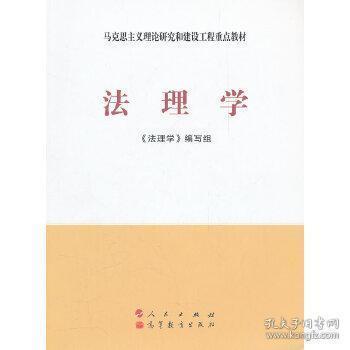 二手法理学 法理学编写组 人民出版社 高等教育出版9787010086439