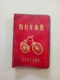 文登县自行车执照A