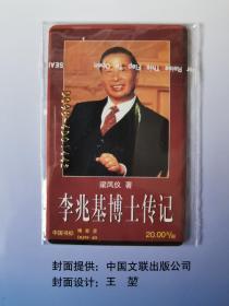 李兆基博士传记,1998年王勇龙创始书标二十四套之一。