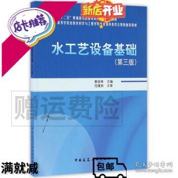 二手水工艺设备基础 第三版 黄廷林 中国建筑 9787112193790