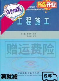二手水工程施工 张勤 中国建筑工业 9787112066520