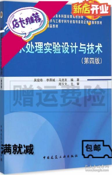 二手水处理实验设计与技术(第四版吴俊奇 中国建筑工业出版