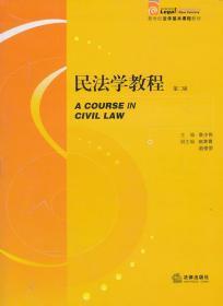 二手民法学教程 第二版 李少伟 法律出版社 9787511823243