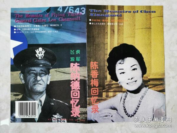 陈香梅回忆录,中国书标,1998年书标创始人王勇龙二十四套创始书标之一。