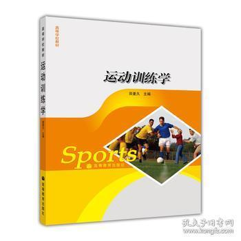 二手正版运动训练学 田麦久 高等教育出版社 9787040196733