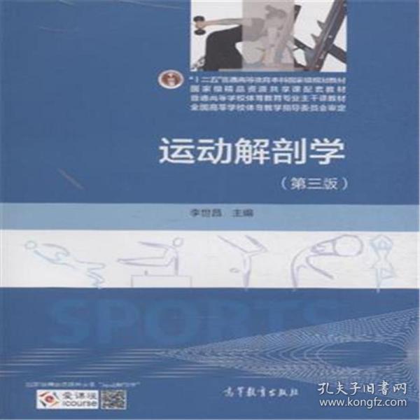 二手正版运动解剖学- 李世昌 高等教育 9787040419221