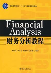 二手正版财务分析教程朱学义北京大学出版社9787301154151