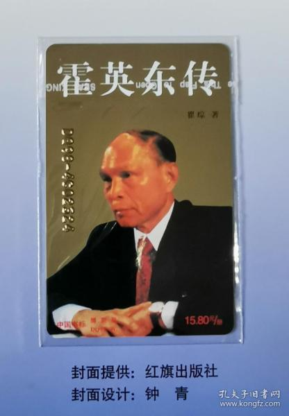 霍英东传,中国书标,1998年书标创始人王勇龙二十四套创始书标之一。