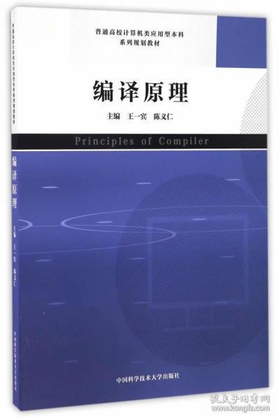 二手正版译原理 王一宾,陈义仁 中国科学技术大学出版