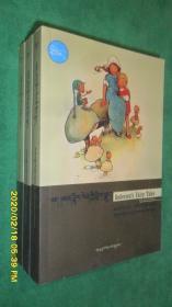 安徒生童话(藏文)